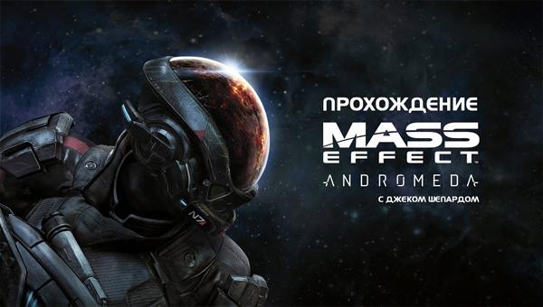 игра Mass Effect: Andromeda
