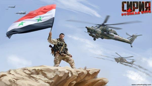 война сирия
