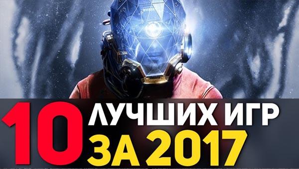 ТОП 10 онлайн игр 2017 года – самые популярные
