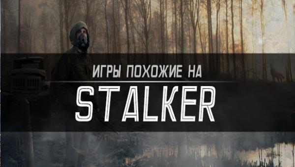 Мрачные онлайн шутеры: игры похожие на Stalker