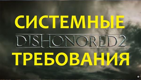 Игра Dishonored 2 – необходимые системные требования