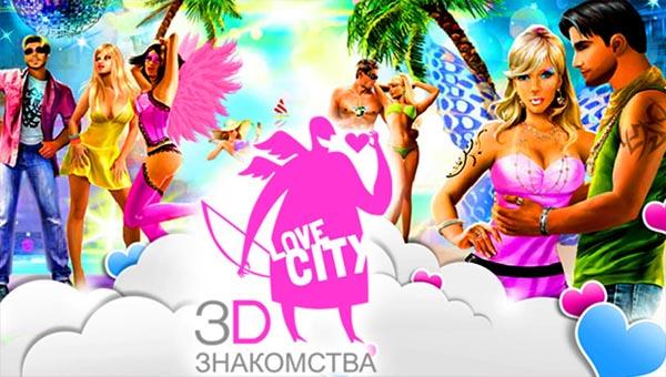 Love City 3D игра