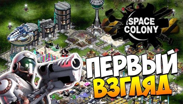 игра Space Colony