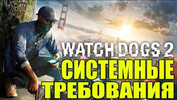 Игра Watch Dogs 2 системные требования