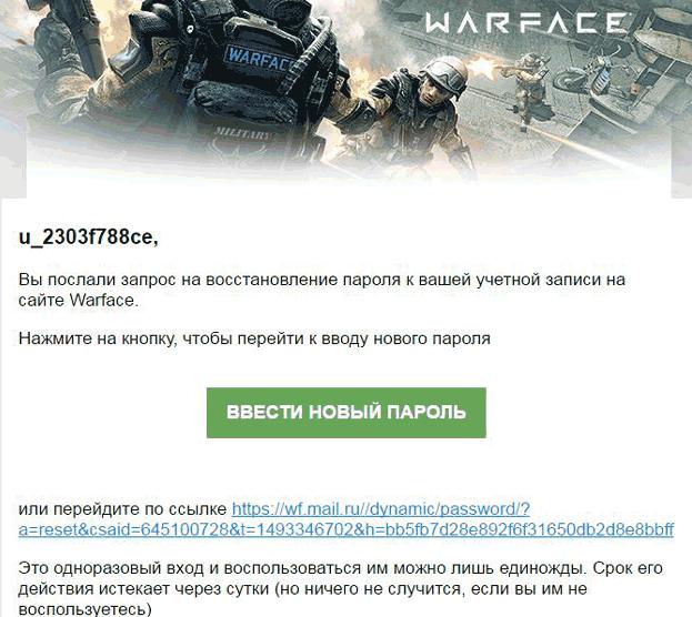 Восстановить аккаунт в Варфейс