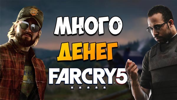 Как быстро заработать деньги в Far Cry 5 – все секреты