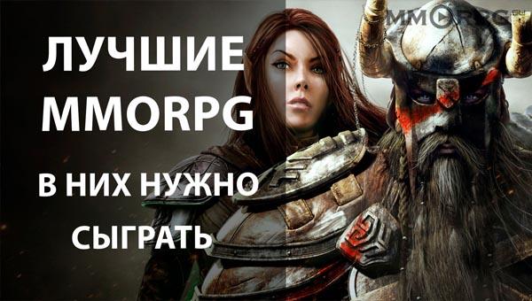 5 лучших MMORPG за весь период существования