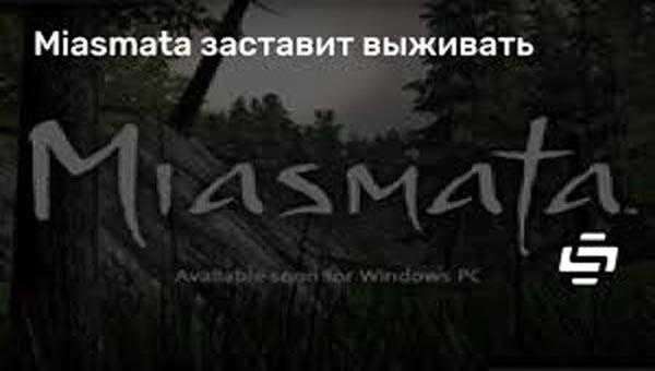игра Miasmata