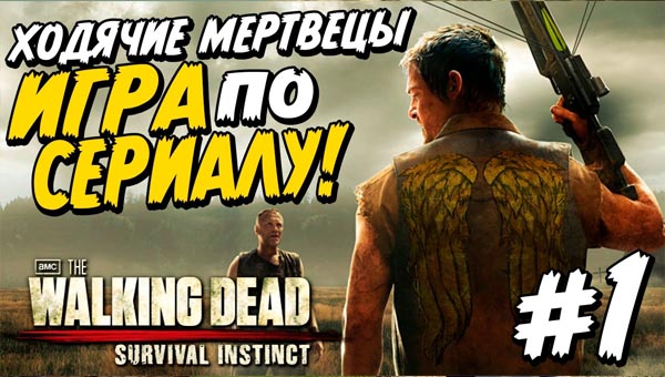 игра The Walking Dead: Survival Instinct