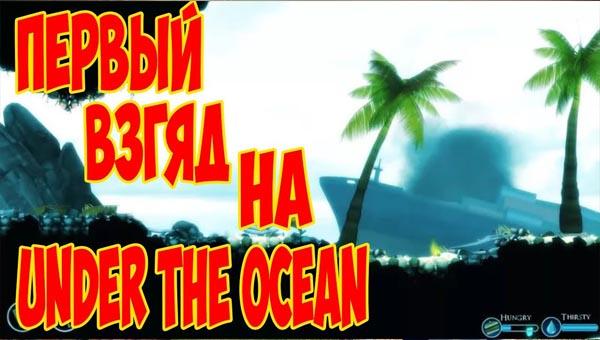 игра Under The Ocean