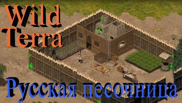 русская песочница Wild Terra Online