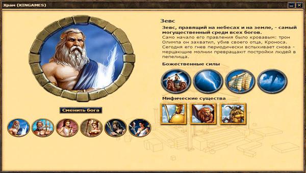 боги в игре греполис