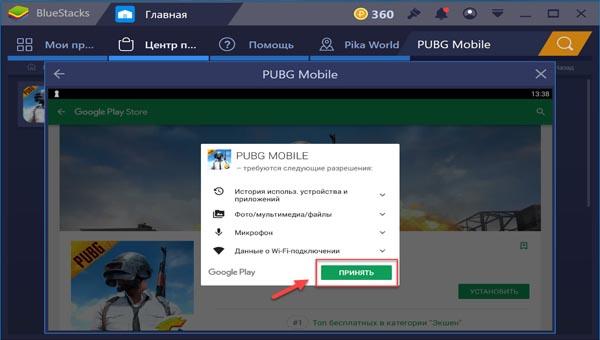 Как скачать Pubg Mobile на ПК