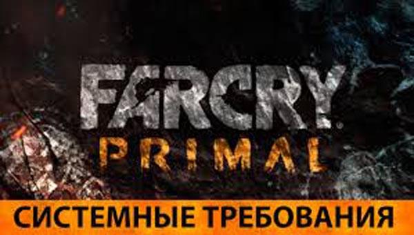 Игра Far Cry Primal – системные требования
