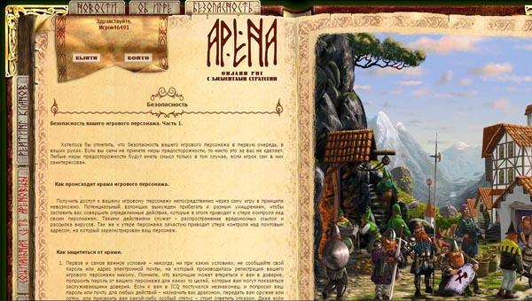 игра Apeha.ru