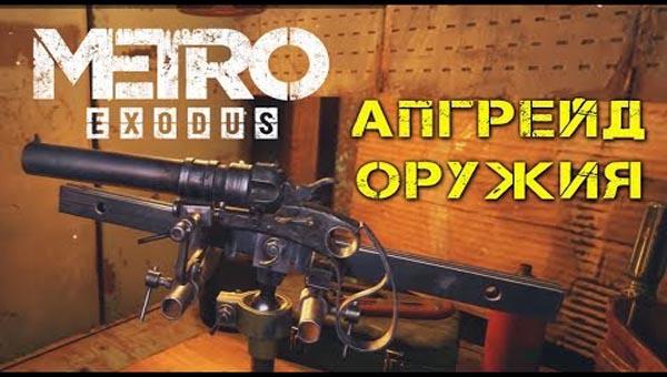Обзор оружия в новом трейлере Metro: Exodus