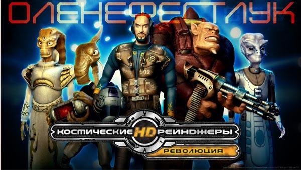 игра Space Rangers