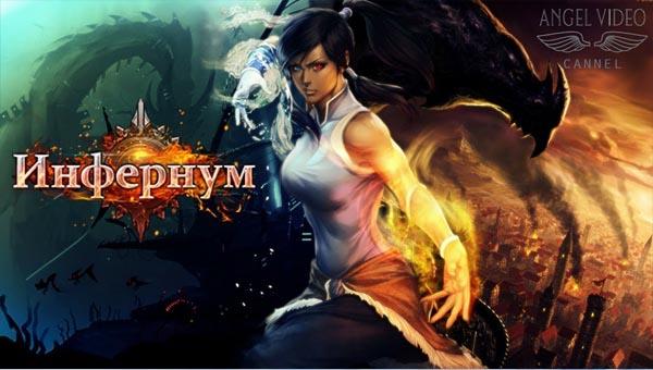 infernum игра