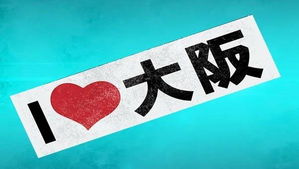 «Я люблю Осаку»