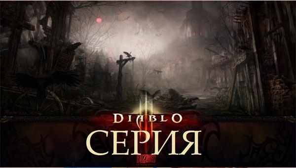 Серия Diablo