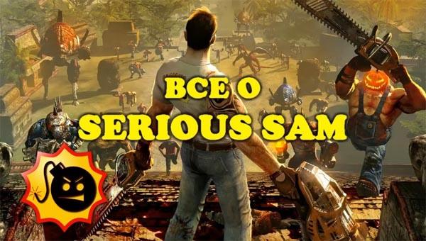 Серия Serious Sam
