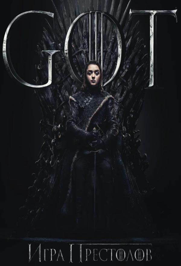 «Игра престолов»! Начало конца