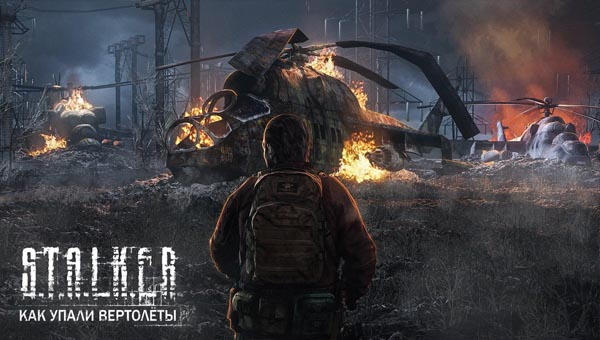 S.T.AL.K.E.R. Call Of Pripyat игра