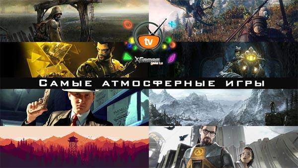 ТОП 3 – атмосферные игры