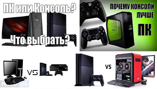 ПК или игровая консоль – Что выбрать?
