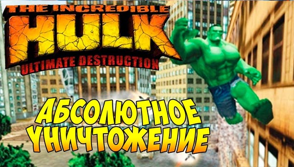 игра The Incredible Hulk: Ultimate Destruction