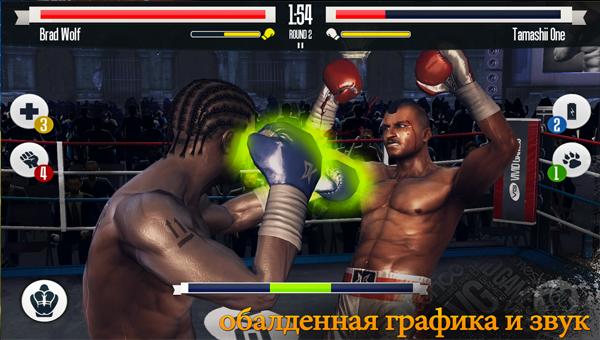 REAL BOXING стимулятор бокса
