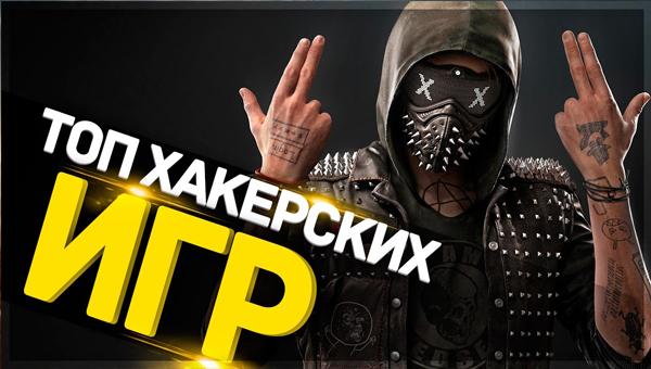 Игры про хакеров на ПК