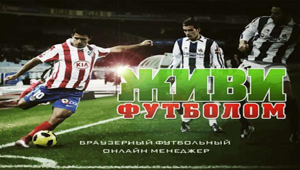 Живи футболом онлай футбол