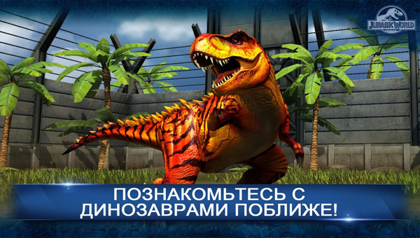 Jurassic Park: The Game игра