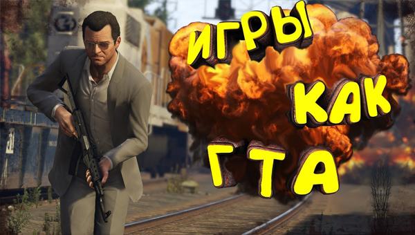 Игры, похожие на GTA – клоны атакуют