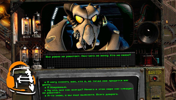 Fallout I и II