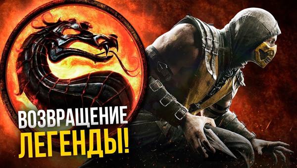 серии игр «Mortal Kombat»