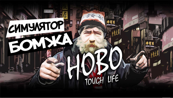 Hobo: Tough Life игра