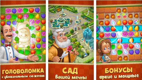 Игра Gardenscapes – ответы на вопросы
