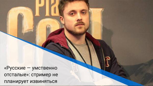 Стример, забаненный на Twitch за оскорбление русских: «Я не буду извиняться!»