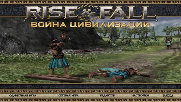 Rise and Fall: Civilizations at War игра