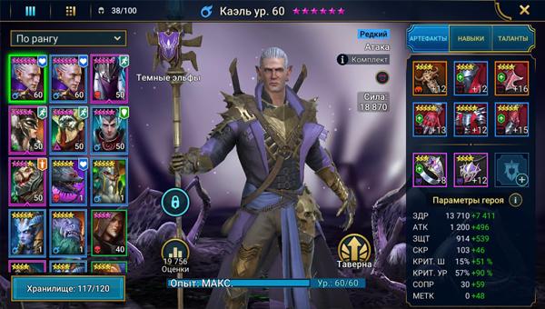 Гайд по Raid Shadow Legends каэль герой
