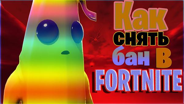 Как снять бан в Fortnite?