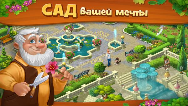 Игра Gardenscapes: секреты прохождения и ответы на вопросы