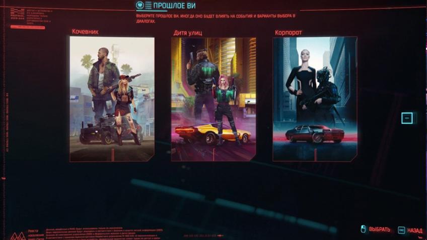 Гайд по прокачке в Cyberpunk 2077