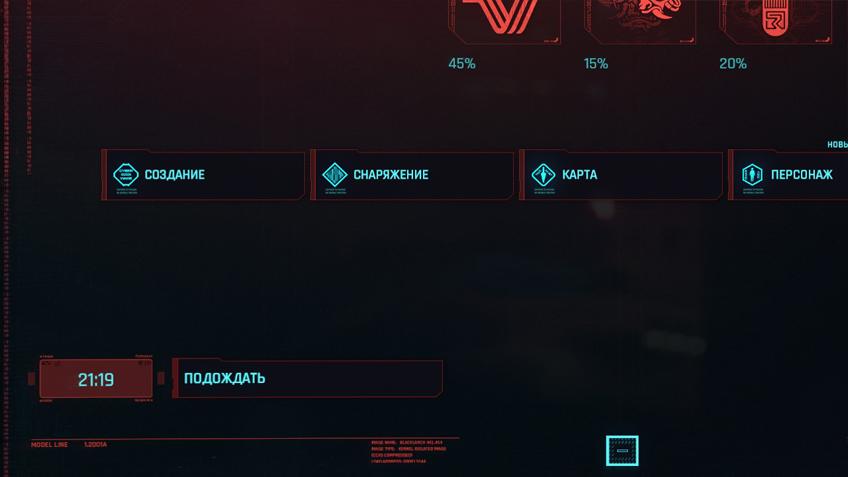 Два товарища | Cyberpunk 2077